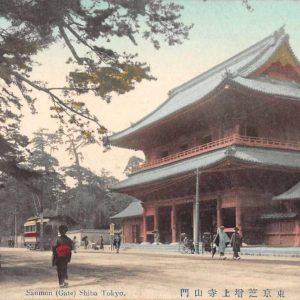 Tokyo Japan Sanmon Gate Shiba Antique Postcard J50028